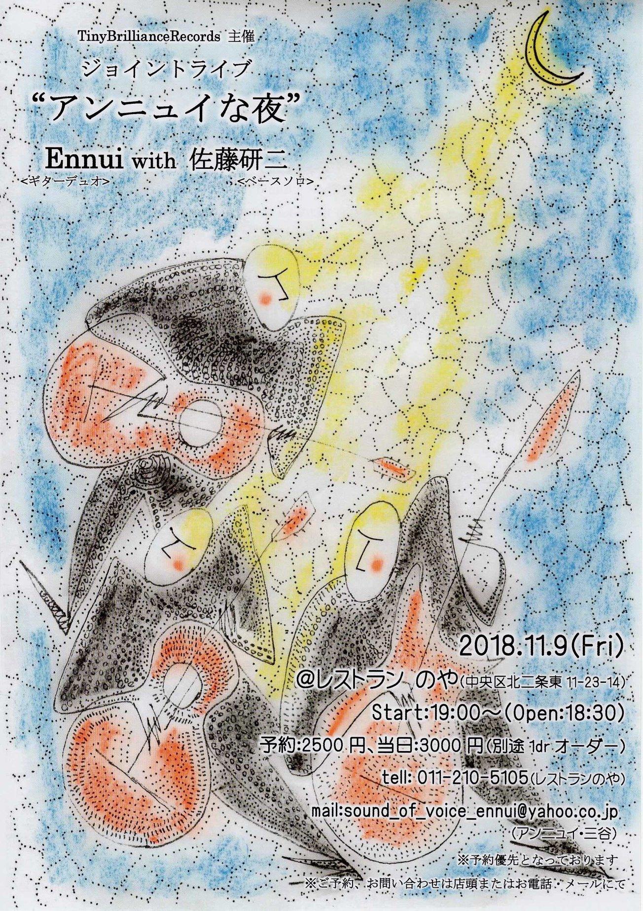 2018.11.9@レストランのや(札幌)
